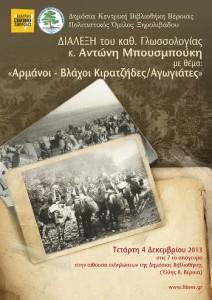 αφίσα ομιλίας Νπουσμπούκη κιρατζήδες