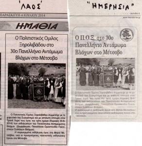 Μέτσοβο εφημςερίδες