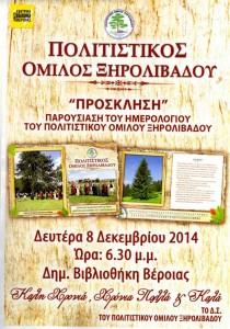 Αφίσα Ημερολογίου  2015